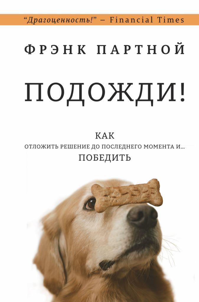 Фрэнк Партной - Подожди! обложка книги