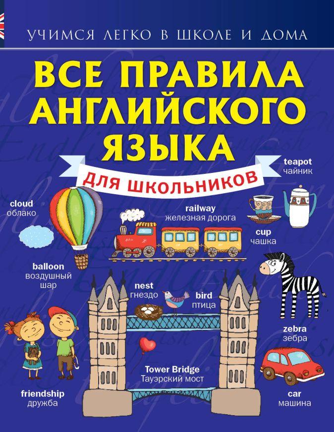 Все правила английского языка для школьников С.А. Матвеев