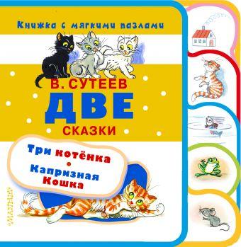 Две сказки В. Сутеев