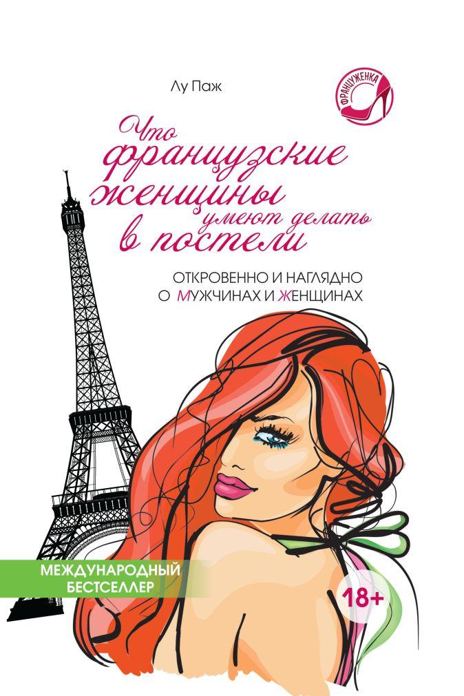 Паж Лу - Что французские женщины умеют делать в постели обложка книги