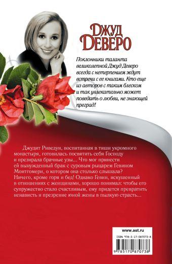 Бархатная клятва Деверо Д.