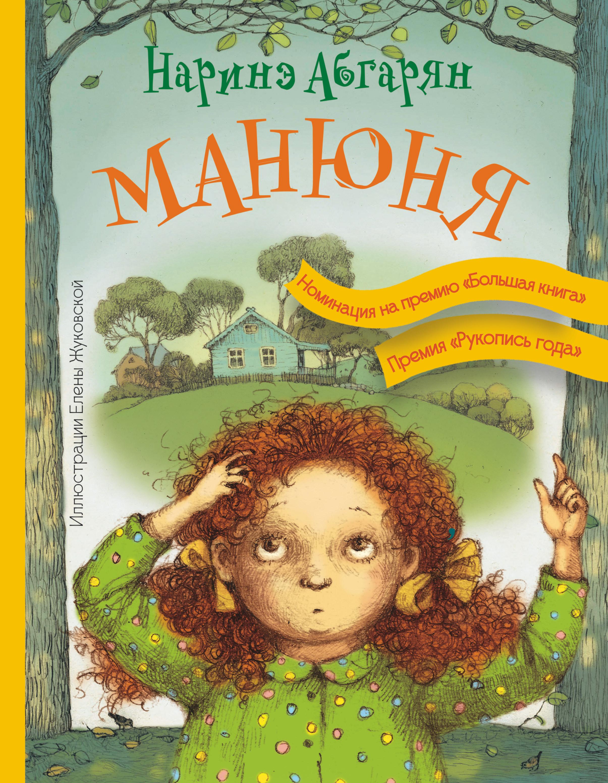 Наринэ Абгарян Манюня абгарян н манюня пишет фантастичыскый роман