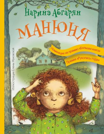 Наринэ Абгарян - Манюня обложка книги