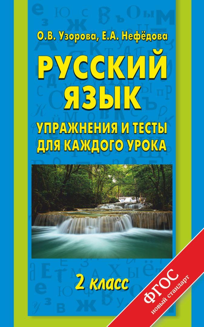 Узорова О.В. - Русский язык. Упражнения и тесты для каждого урока. 2 класс обложка книги