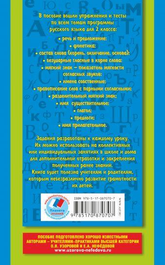Русский язык. Упражнения и тесты для каждого урока. 2 класс Узорова О.В.