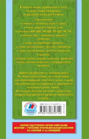 Русский язык. Упражнения и тесты для каждого урока. 1 класс Узорова О.В., Нефедова Е.А.