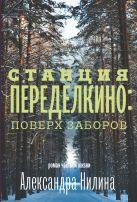 Нилин А.П. - Станция Переделкино: поверх заборов' обложка книги