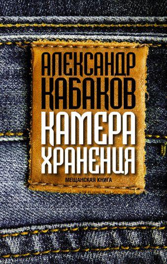 Камера хранения Кабаков А.А.