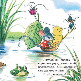 Кораблик Сутеев В.Г.
