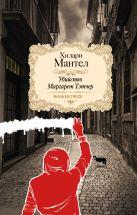 Мантел Хилари - Убийство Маргарет Тэтчер' обложка книги