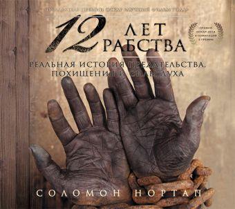 12 лет рабства (на CD диске) Нортап С.