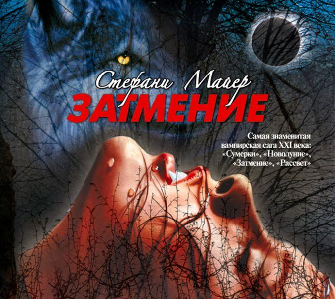Затмение (на CD диске) Майер С.