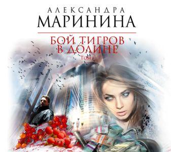 Маринина А. -  Бой тигров в долине. Том 1 (на CD диске) обложка книги