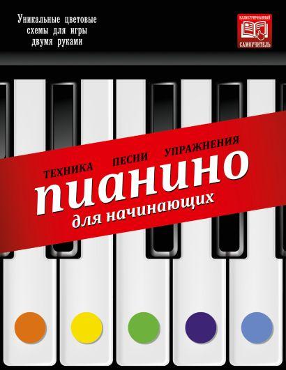 Пианино для начинающих - фото 1