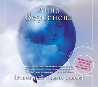 Ответный темперамент (на CD диске) Берсенева А.