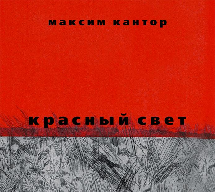 Кантор М. Красный свет (на CD диске) кантор м красный свет и другие хиты