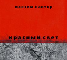 Красный свет (на CD диске)