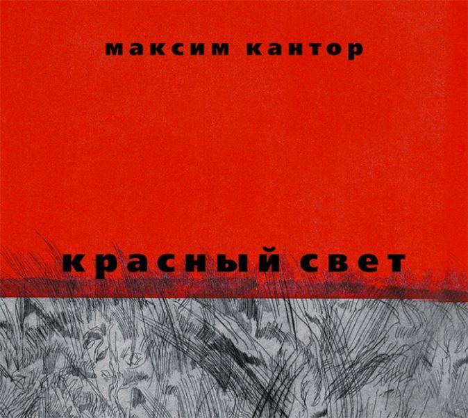 Красный свет (на CD диске) Кантор М.