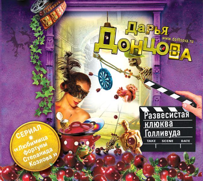 Донцова Д.А. - Развесистая клюква Голливуда  (на CD диске) обложка книги