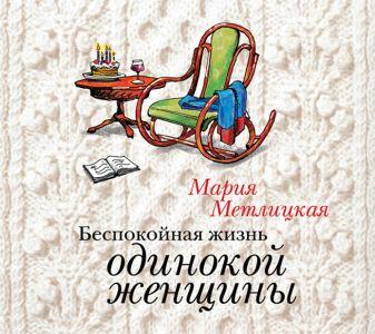 Метлицкая -  Беспокойная жизнь одинокой женщины (на CD диске) обложка книги