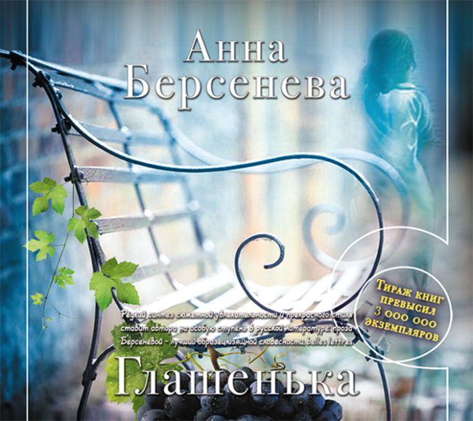 Берсенева А. -  Глашенька  (на CD диске) обложка книги