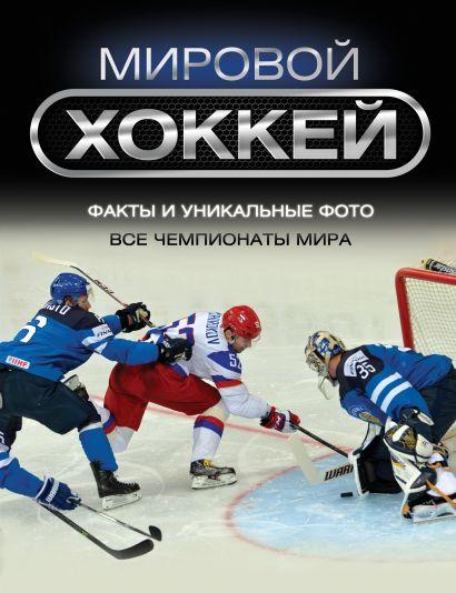 Мировой хоккей - фото 1