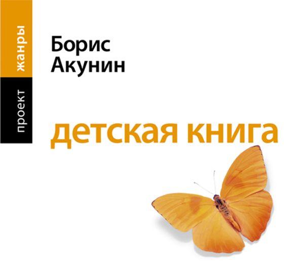 Детская книга (на CD диске) Акунин Б.