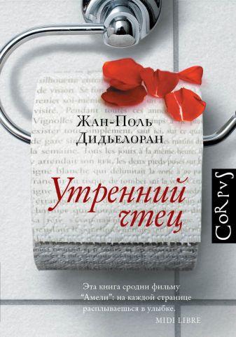 Жан-Поль Дидьелоран - Утренний чтец обложка книги