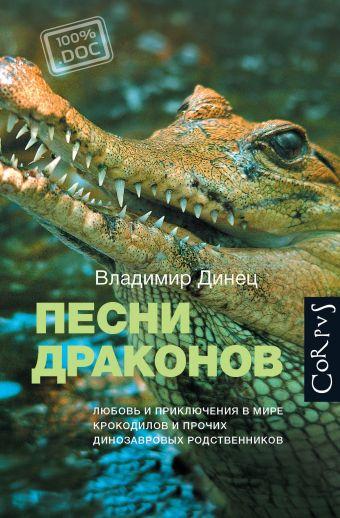 Песни драконов Владимир Динец