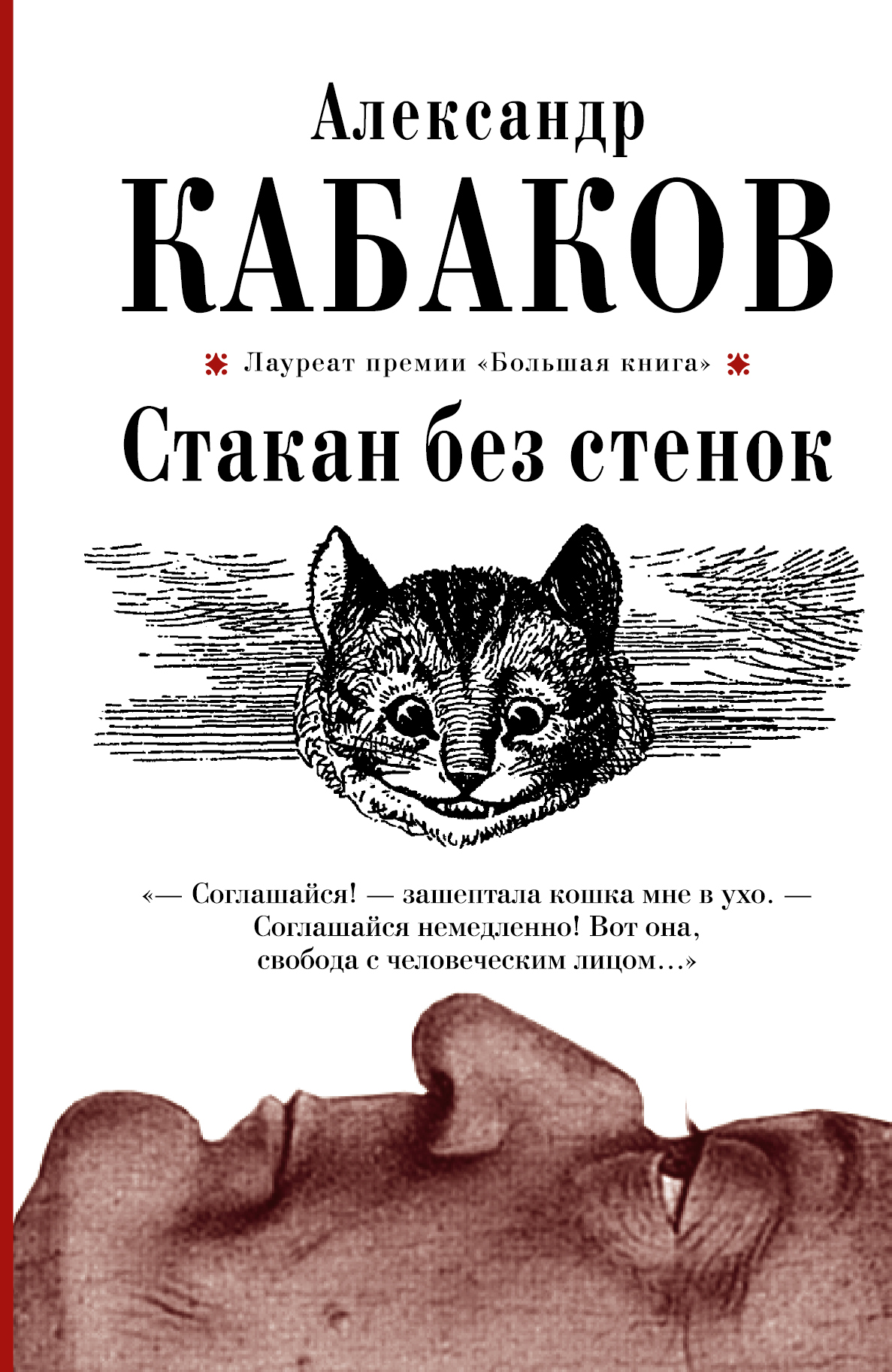 Кабаков А.А. Стакан без стенок ISBN: 978-5-17-087099-8 александр кабаков русские не придут сборник
