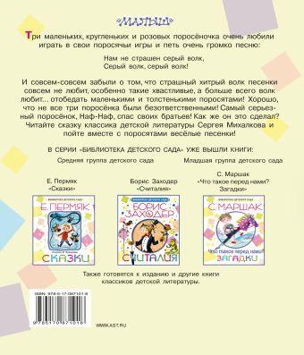 Три поросёнка Михалков С.В.