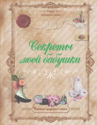Тихонова И.С. - Секреты моей бабушки обложка книги