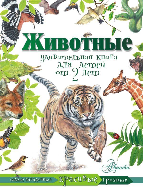 Животные. Удивительная книга для детей от 2 лет .