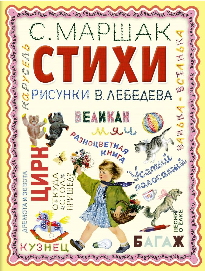 Картинки книги маршака для детей