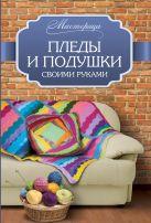 Вознесенская В. - Пледы и подушки своими руками' обложка книги