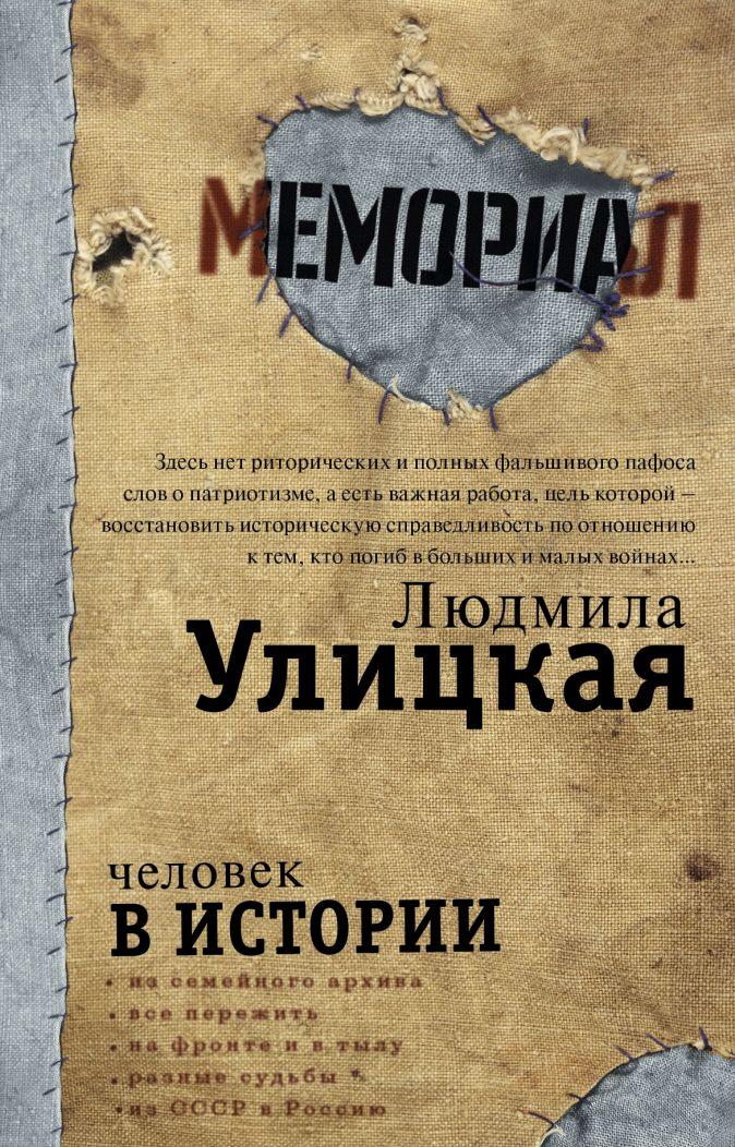 Людмила Улицкая - Человек в истории обложка книги