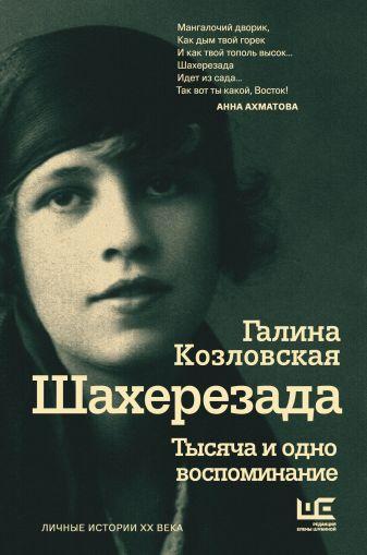 Г.Л. Козловская - Шахерезада. Тысяча и одно воспоминание обложка книги