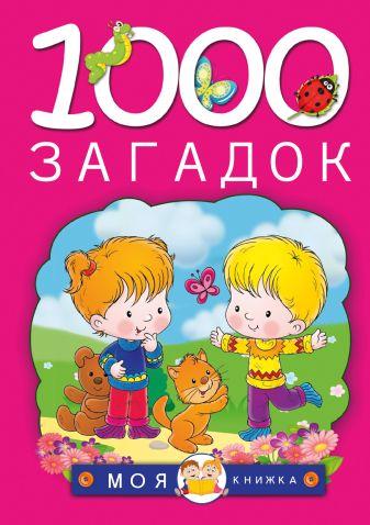 Елкина Н.В., Тарабарина Т.И. - 1000 загадок обложка книги