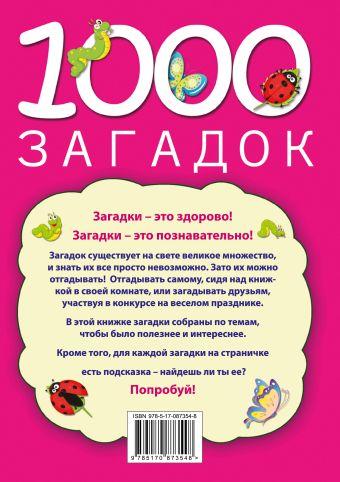 1000 загадок Елкина Н.В., Тарабарина Т.И.