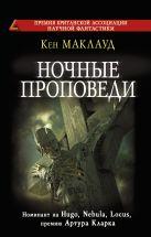 Кен Маклауд - Ночные проповеди' обложка книги