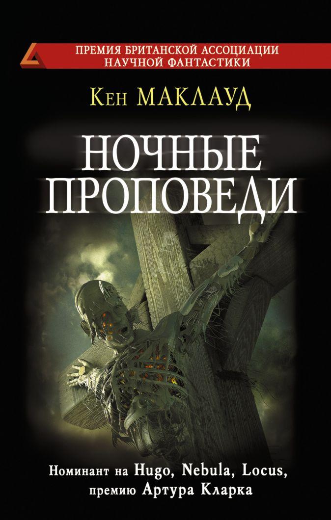 Кен Маклауд - Ночные проповеди обложка книги