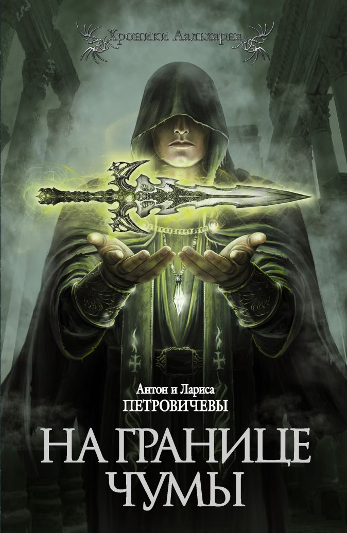 Антон и Лариса Петровичевы - На границе чумы обложка книги