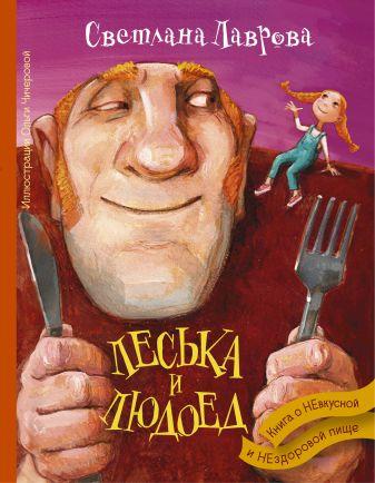 Светлана Лаврова - Леська и Людоед обложка книги