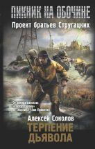 Алексей Соколов - Пикник на обочине. Терпение дьявола' обложка книги
