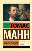 Манн Т. - Доктор Фаустус' обложка книги