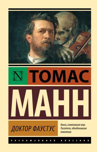 Томас Манн - Доктор Фаустус обложка книги