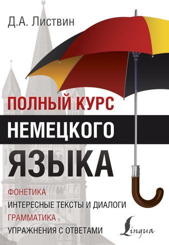 Д.А. Листвин - Полный курс немецкого языка обложка книги