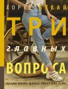 Букай Хорхе - Три главных вопроса' обложка книги