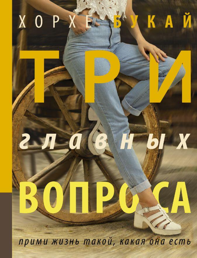 Хорхе Букай - Три главных вопроса обложка книги