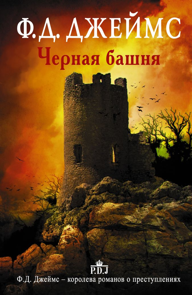 Ф.Д. Джеймс - Черная башня обложка книги